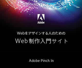 Web制作の入門サイト、Adobe Pinch In