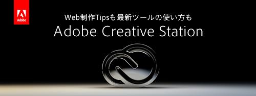 Web制作Tipsも最新ツールの使い方もAdobe Creative Station