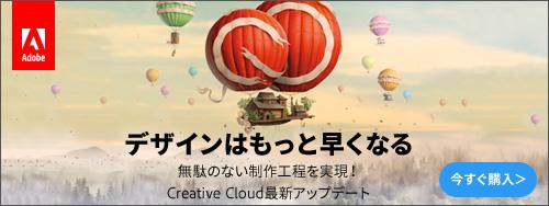 デザインはもっと早くなる 無駄のない制作工程を実現!Creative Cloud 最新アップデート