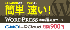WordPress専用高速サーバー GMO WP Cloud