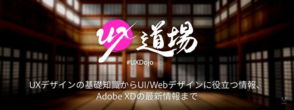 UX道場 -UXデザインの基礎知識からUI/Webデザインに役立つ情報、Adobe XDの最新情報まで
