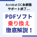 All in oneのPDF編集ソフト-PDFelement