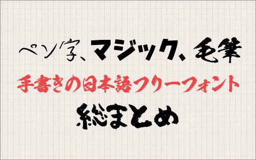 筆記体 フリー フォント