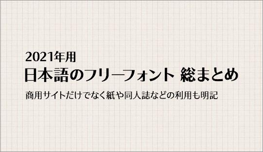 2021年用、日本語のフリーフォント444種類のまとめ -商用サイトだけでなく紙や同人誌などの利用も明記