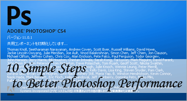 10 Simple Steps to Better Photoshop Performance