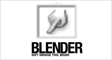 Blender brushのイメージ