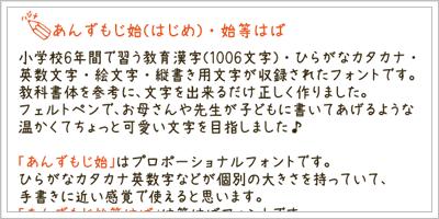 手書き フォント 日本 語