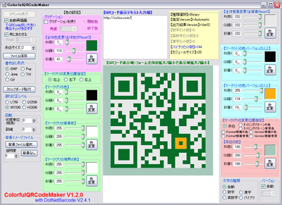 ColorfulQRCodeMakerのキャプチャ
