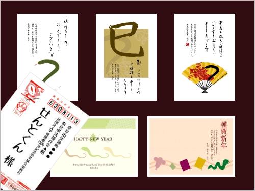 2013年巳年用の年賀状の 年賀状用のテンプレートや巳年用の素材、宛名書