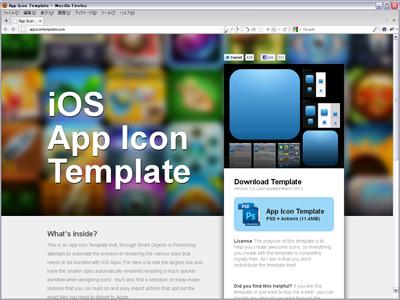 ダウンロードしておきたい 新ipad iphone4対応のアイコンの
