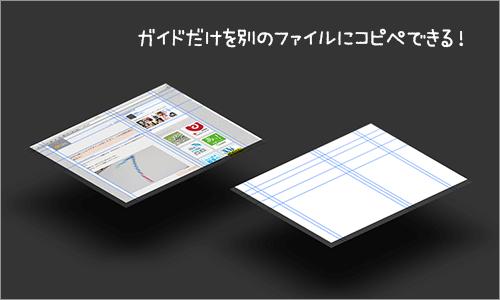 CopyGuidesの使用イメージ