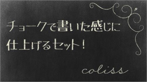 商用利用無料黒板にチョークで文字や図形飾りを書いた感じに仕上げる