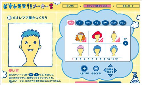 これは使えるかわいい似顔絵アバターが作成できるジェネレーター20選