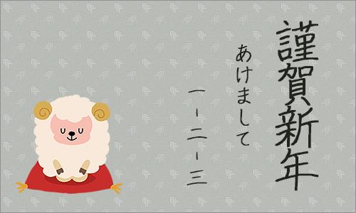 年賀状用の縦書きのサンプル