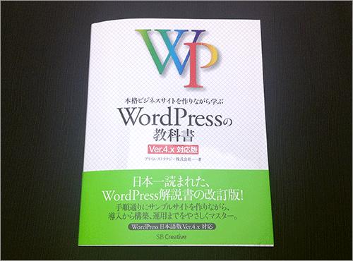 WordPressでこれから本格的な企業サイトをつくろうとしている人に間違いなく参考になるオススメの本