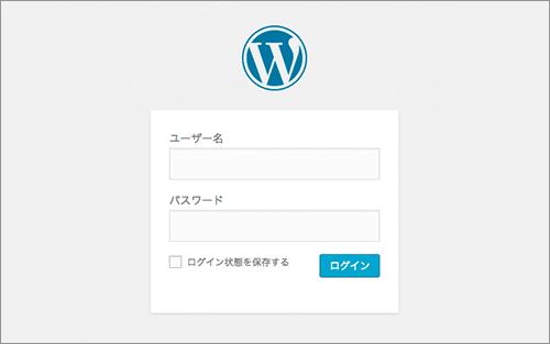 WordPressのログイン画面のキャプチャ