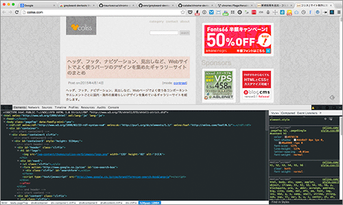 Chromeのデベロッパーツールをカスタマイズ