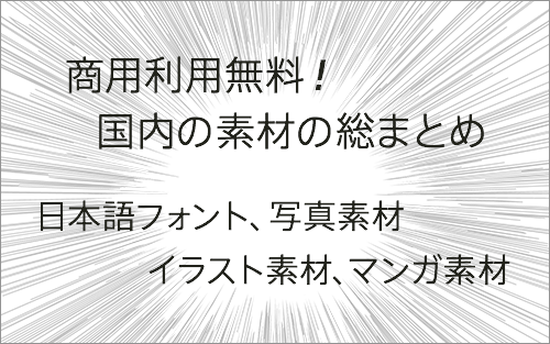 国内限定商用利用無料のフリー素材の総まとめ 日本語フォント写真