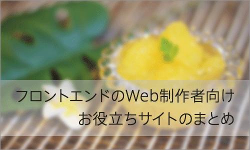 フロントエンドのWeb制作者向け お役立ちサイトのまとめ