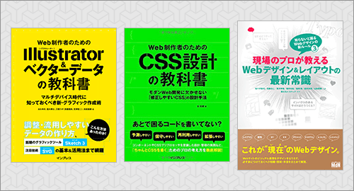 今月のAmazon Kindle月替わりセールに、Web制作者に魅力的なラインナップが揃ってる