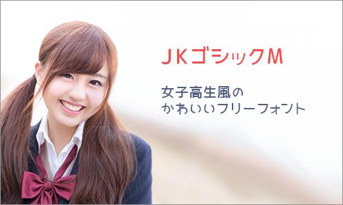 女子高生風のかわいいフォント JKゴシックM