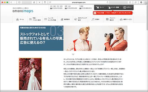 ストックフォトとして販売されている有名人の写真、広告に使えるの?