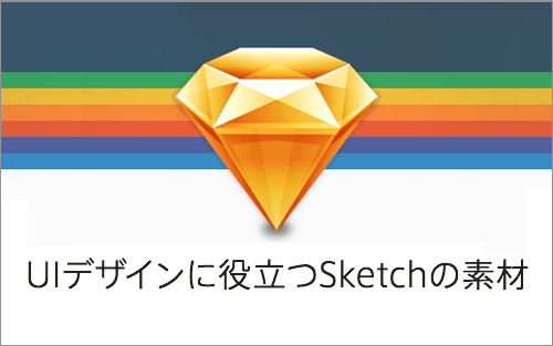 UIデザインに役立つSketch用の素材