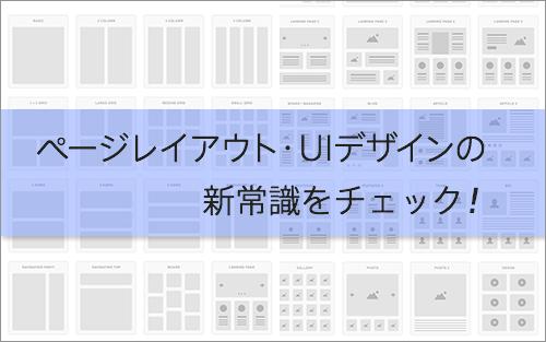 ページレイアウト・UIデザインの新常識をチェック!