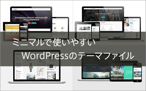 ミニマルで使いやすいWordPressのテーマファイルのまとめ