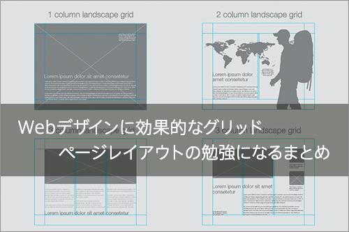 Webデザインに効果的なグリッド・ページレイアウトの勉強になるまとめ