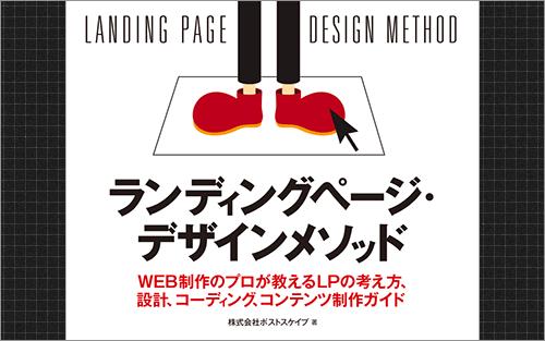 Web制作のしっかりとしたスキルを身につけたい、スキルアップのきっかけが欲しい人にオススメの本