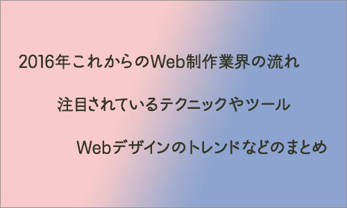2016年これからのWeb制作業界の流れ、注目されているテクニックやツール、Webデザインのトレンドなどのまとめ