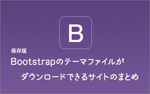 Bootstrapのテーマファイルがダウンロードできるサイトのまとめ