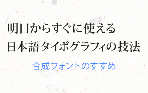 明日からすぐに使える日本語タイポグラフィの技法 合成フォントのすすめ