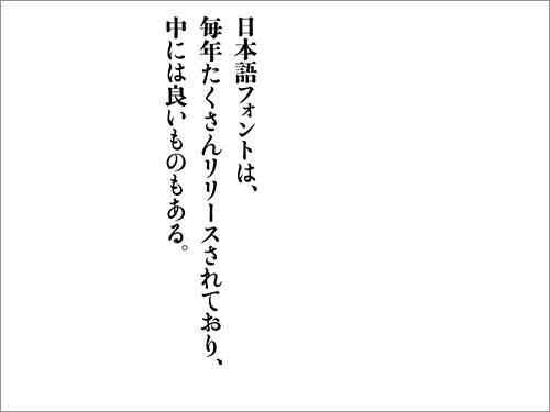 日本語フォントは毎年たくさんリリースされている