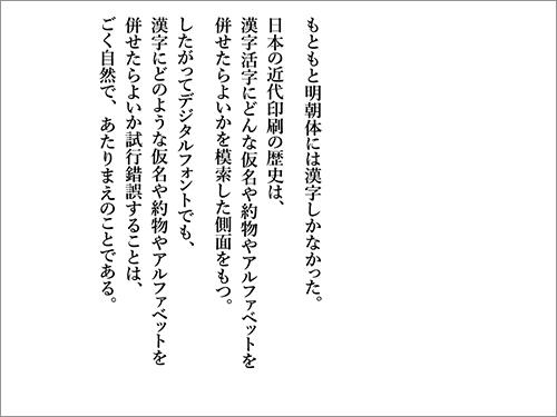 明朝体には漢字しかなかった