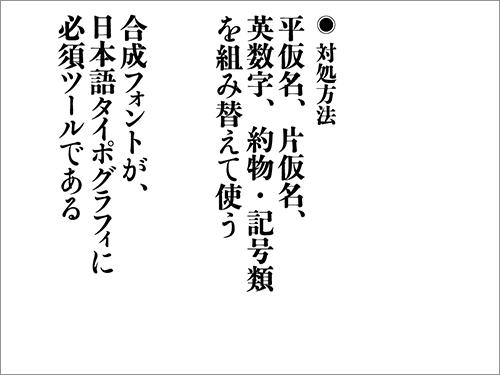 合成フォントは日本語タイポグラフィに必須