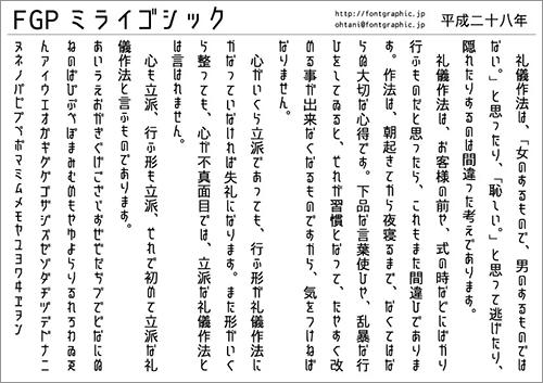 フォントの組見本