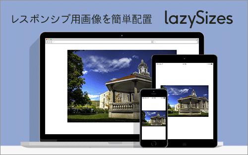 レスポンシブ用画像を簡単配置 -lazySizes