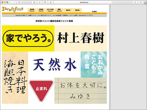 フォント名が分からない日本語 英語のフォントを検索できる無料サービス