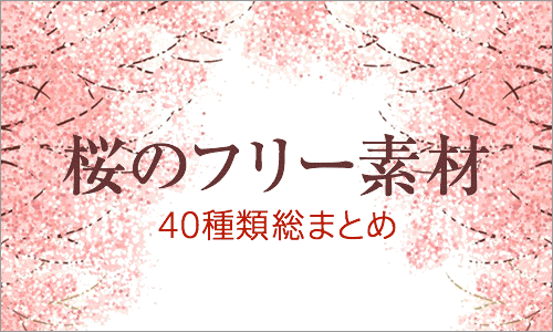 桜のフリー素材 40種類 総まとめ