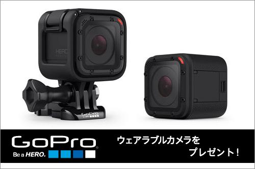 ウェアラブル カメラ「GoPro」をプレゼントします!