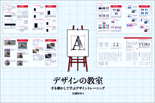 デザインの教室