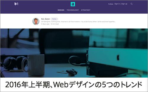 2016年上半期、Webデザインの5つのトレンド