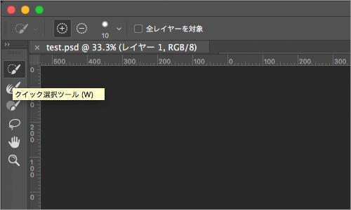 クイック選択ツール(W)
