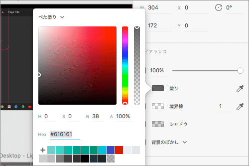 Adobe XDのキャプチャ