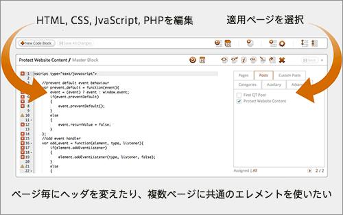 WordPressで個別にCSS, JSが利用できるプラグイン -CSS & JavaScript Toolbox