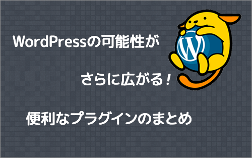 WordPressの便利なプラグインのまとめ