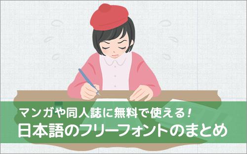 マンガや同人誌に無料で使える日本語のフリーフォントのまとめ