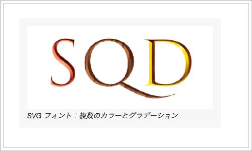 SVG フォントのサポート